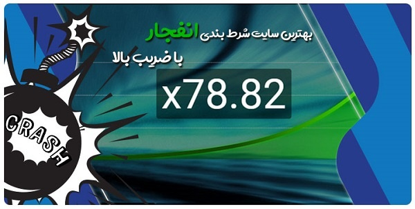 معتبر ترین سایت انفجار ایرانی