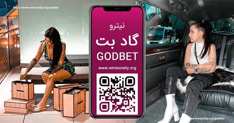 سایت godbet