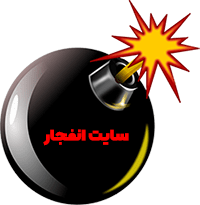 سایت انفجار