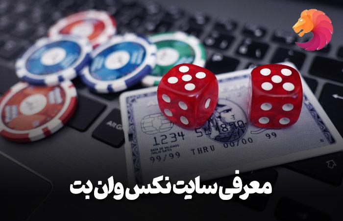 نکس وان بت معتبرترین سایت شرط بندی ایرانی