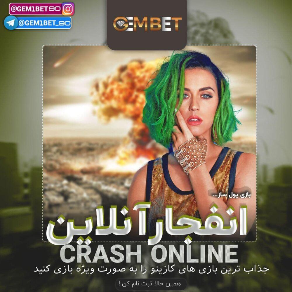 آدرس جدید سایت بازی انفجار