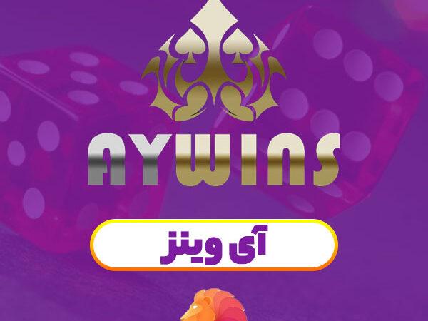 سایت آی وینز | AYWINS