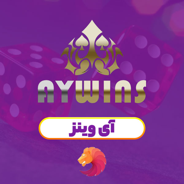 سایت آی وینز   AYWINS